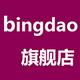 bingdao
