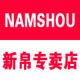 namshou新帛