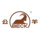 beck公羊