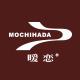 mochihada