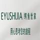 eyushijia箱包