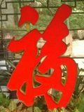 陈彦祺88