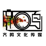 贺州市齐鸣文化传媒有限公司