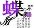 蝶舞紫幻49462