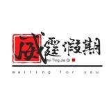 台湾环岛自由行旅行包车业务