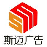 杭州斯迈广告