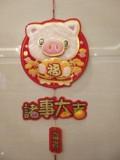 一窝猪2010