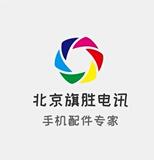 北京旗胜电讯