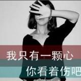张慧宝贝儿2011